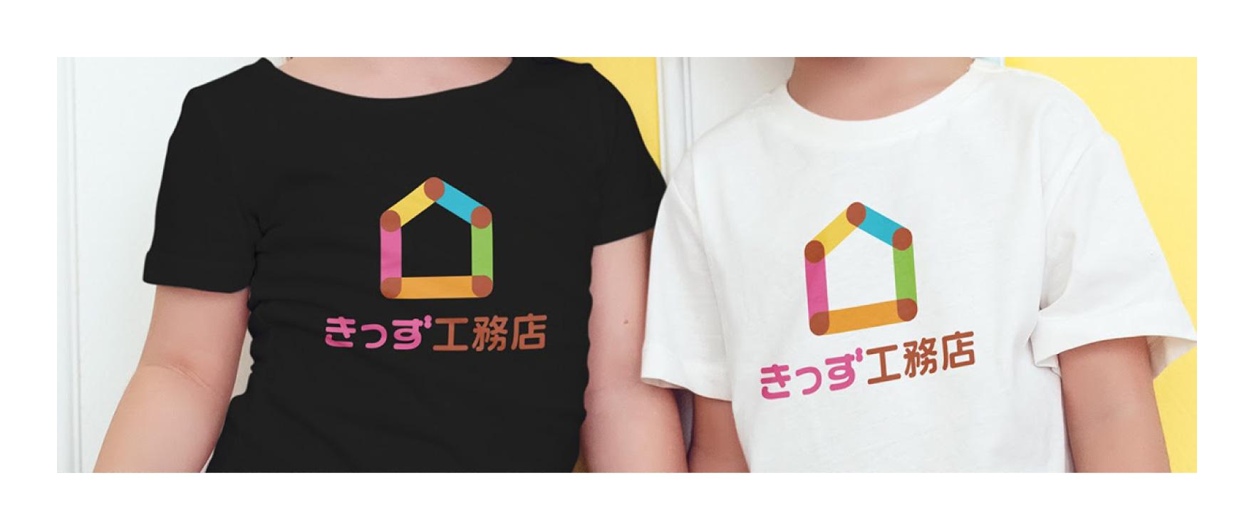 ②「きっず工務店」ロゴTシャツ