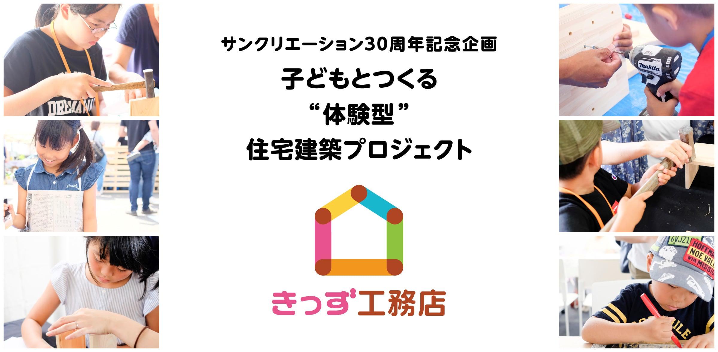 サンクリエーション30周年記念企画 子どもとつくる体験型住宅建築プロジェクト きっず工務店