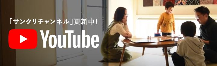 サンクリエーション YouTubeチャンネル